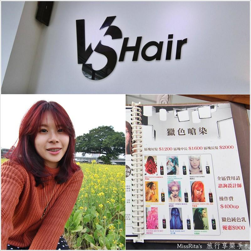 台中髮廊推薦 台中美髮 台中染髮 VS hair salon0