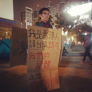 我是香港人,請台灣踏在我們的屍體上,想你們的路/9xIB7Q