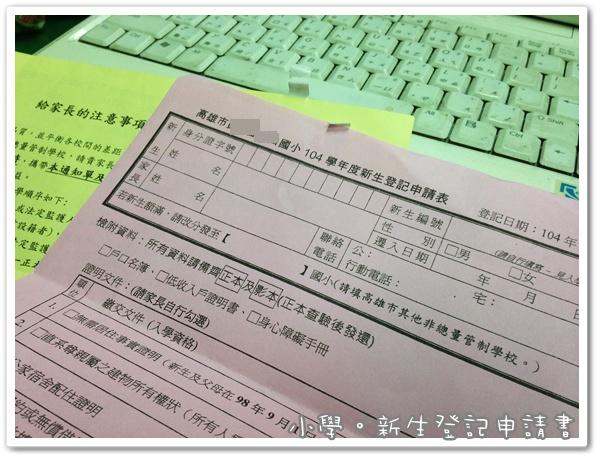 入學登記申請書