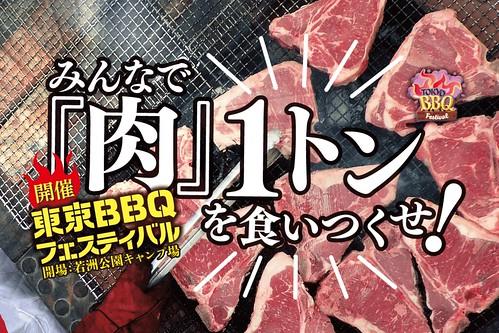 TokyoBBQfes_Banner_01