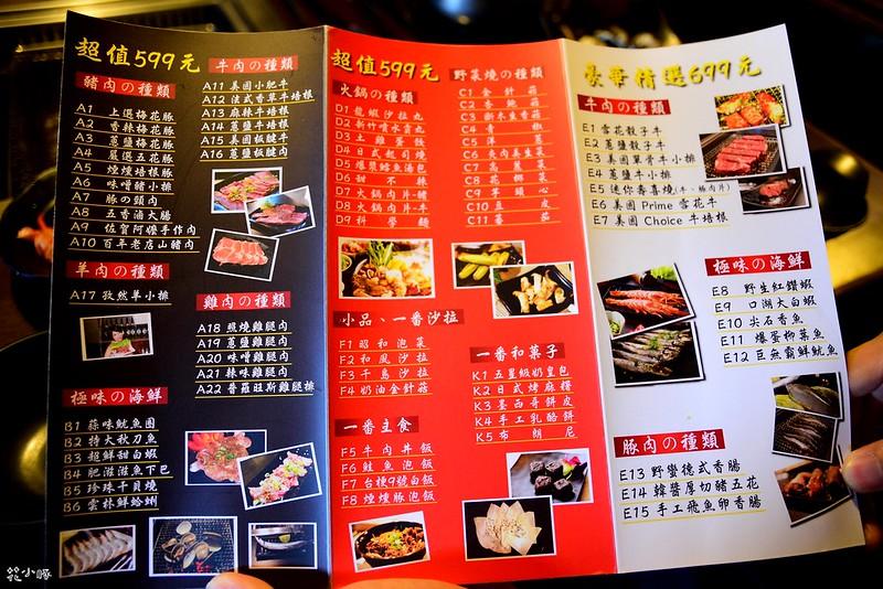 鶯歌美食昭和園一燒十味日式燒肉推薦 (7)