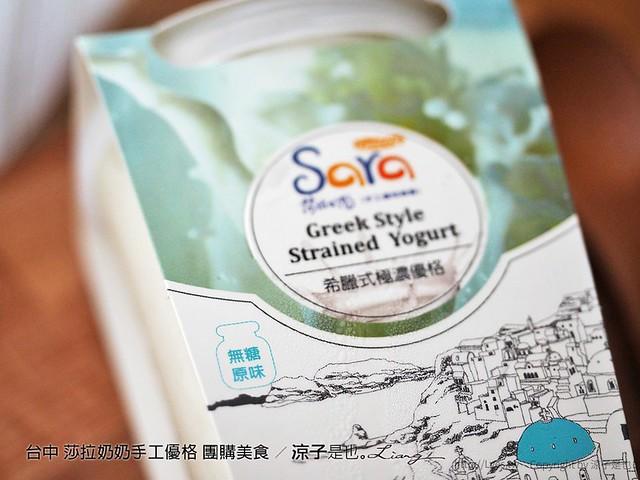 台中 莎拉奶奶手工優格 團購美食 91
