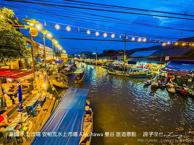 泰國 水上市場 安帕瓦水上市場 Amphawa 曼谷 旅遊景點 76