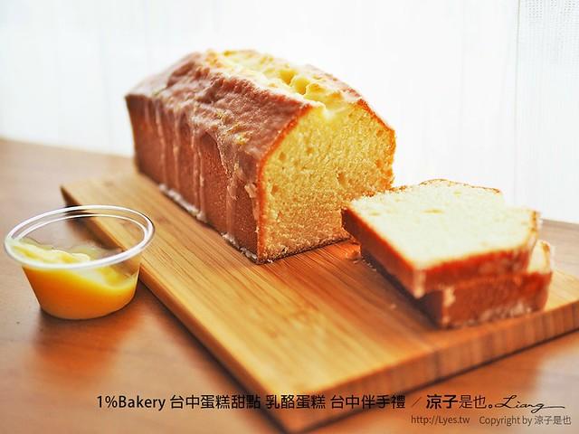 1%Bakery 台中蛋糕甜點 乳酪蛋糕 台中伴手禮 83