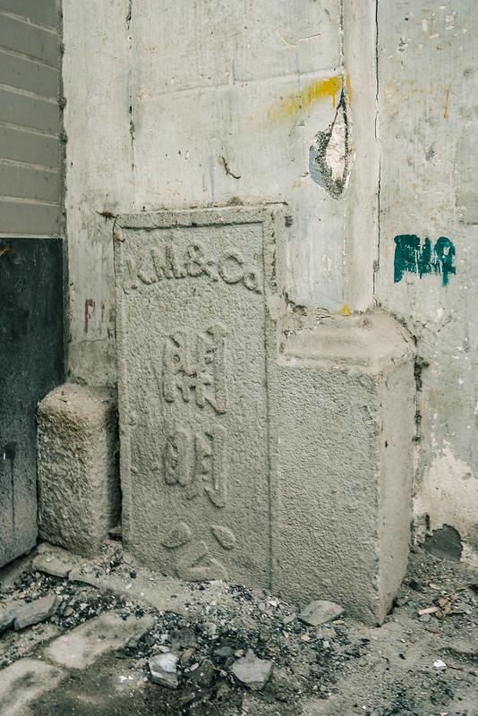 Kaiming Gongsi 开明公司 boundary stone