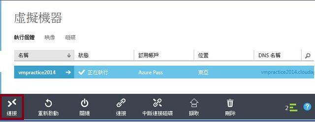 [Azure] VM - 建立 Windows 虛擬機器-4