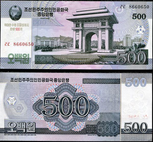 500 Won Severná Kórea (KĽDR) 2014, prítlač 100 rokov