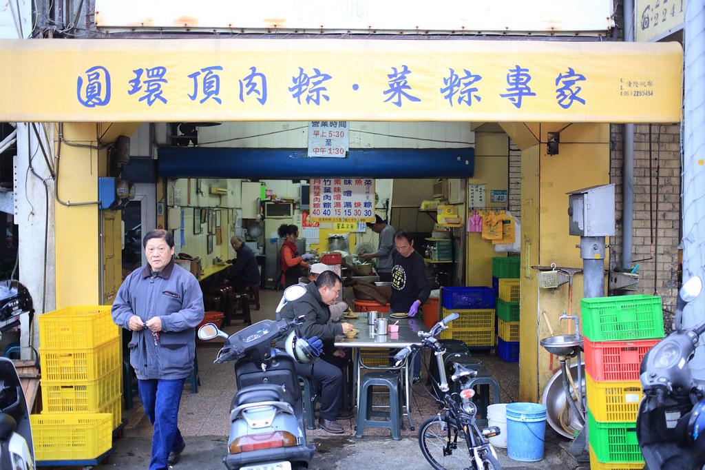 20150112-2台南-圓環頂菜粽 (1)