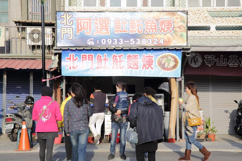 20141221-2北門-阿選土魠魚羹 (1)