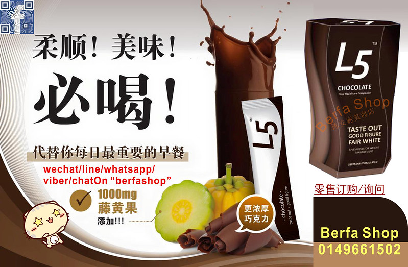 2015 New L5 Chocolate 2 Berfa Shop
