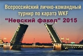 Невский Факел 2015