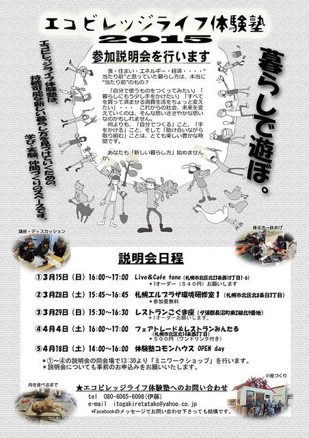 体験塾2015説明会日程