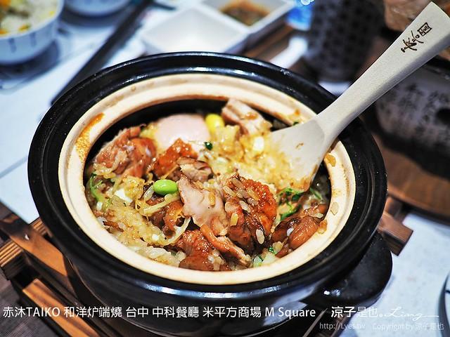 赤沐TAIKO 和洋炉端燒 台中 中科餐廳 米平方商場 M Square 64