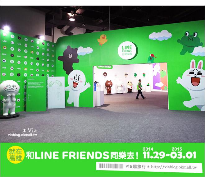 【2015高雄寒假活動】高雄LINE展2014~2015/3月《台灣最終場》把握最後機會!10