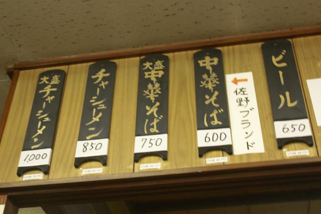 2014-04-13_00833_守門岳.jpg