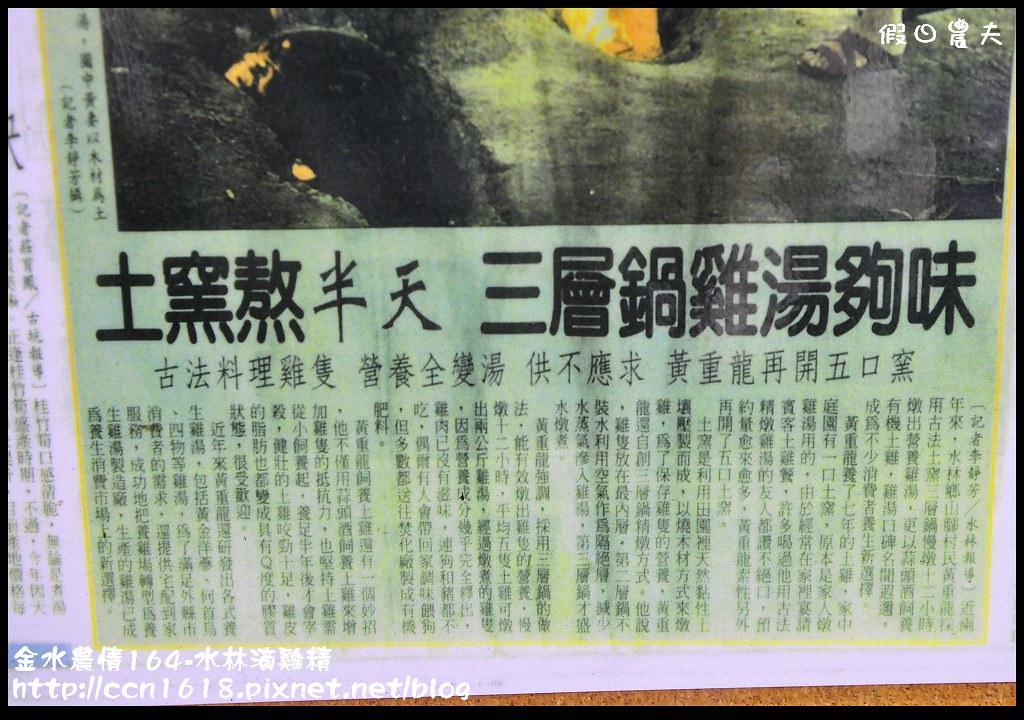 金水農情164-水林滴雞精_DSC8559