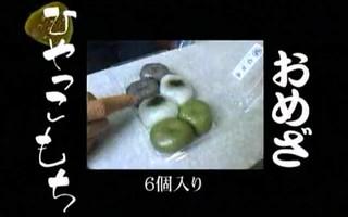 ohagi-no-tanbaya-hiyakkomochi