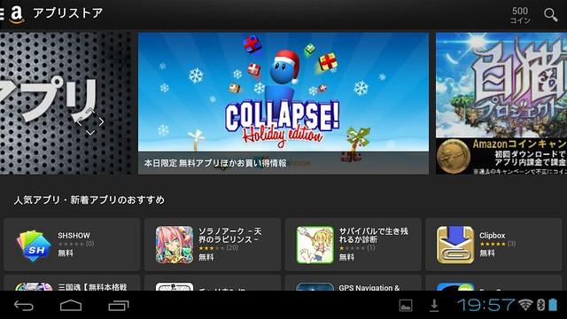 Amazon.co.jpのAndroid アプリ ストア
