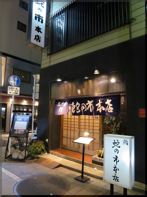 Photo:2014-12-10_T@ka.の食べ飲み歩きメモ(ブログ版)_【日本橋】蛇の市本店(鮨)鮨と酒とで堪能できる夜を過ごせます_01 By:logtaka