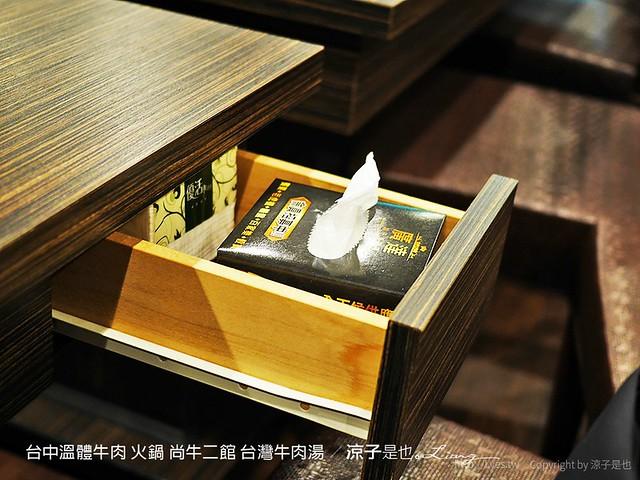 台中溫體牛肉 火鍋 尚牛二館 台灣牛肉湯 26