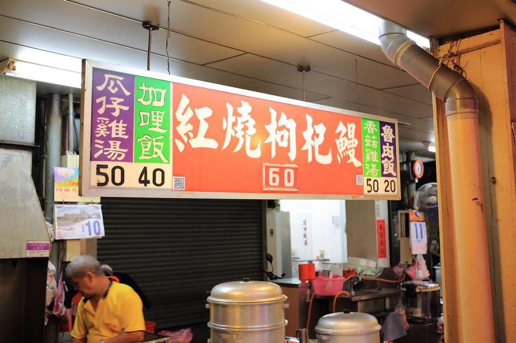 20141111萬華-永松紅燒鰻 (5)