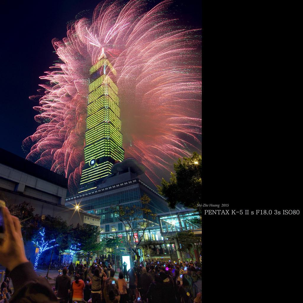 2015跨年夜煙火  < 接龍蓋大樓 >
