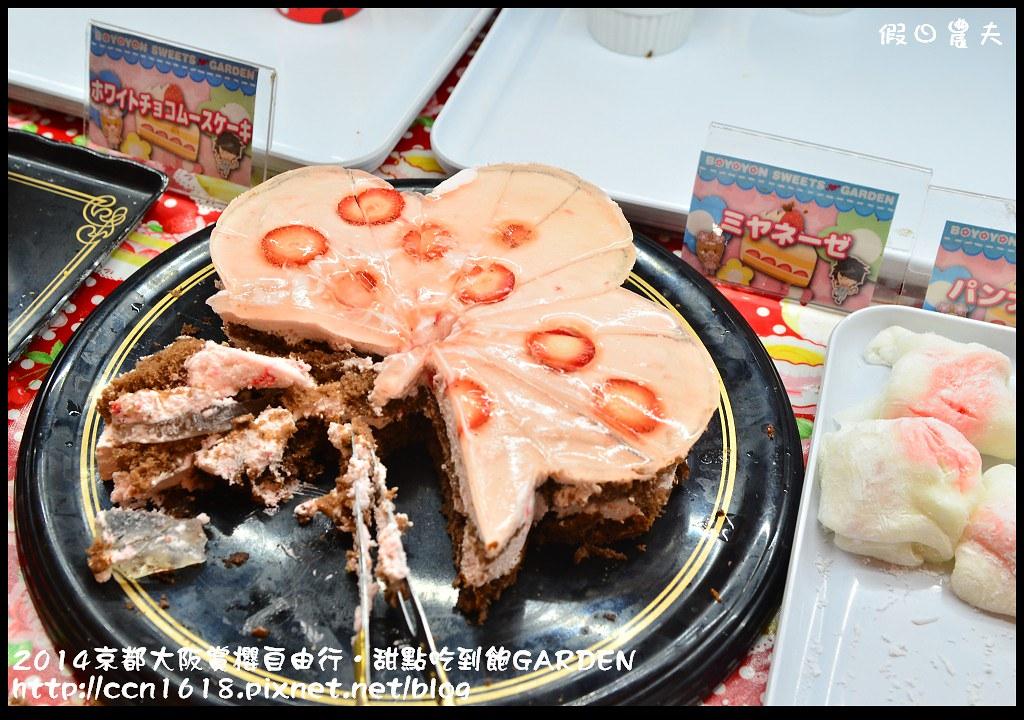 2014京都大阪賞櫻自由行.甜點吃到飽GARDENDSC_1119