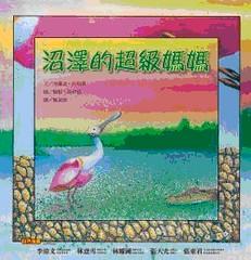 《沼澤的超級媽媽》(圖片來源:遠流出版社)