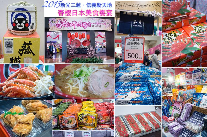 15.02.28-新光三越-春櫻日本美食饗宴