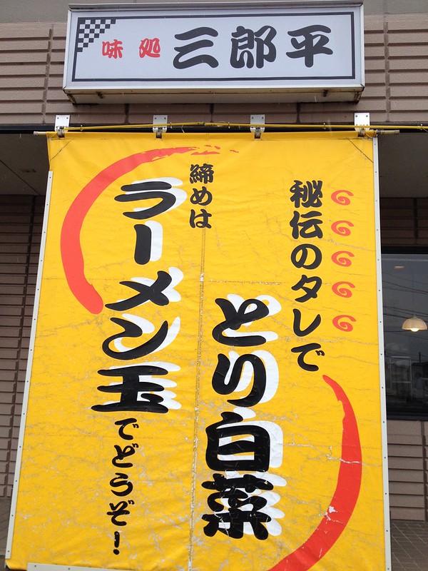 さぶろべい松任店の とり白菜+ラーメン玉!