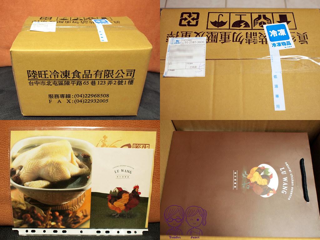5 陸旺 養生滴雞精禮盒