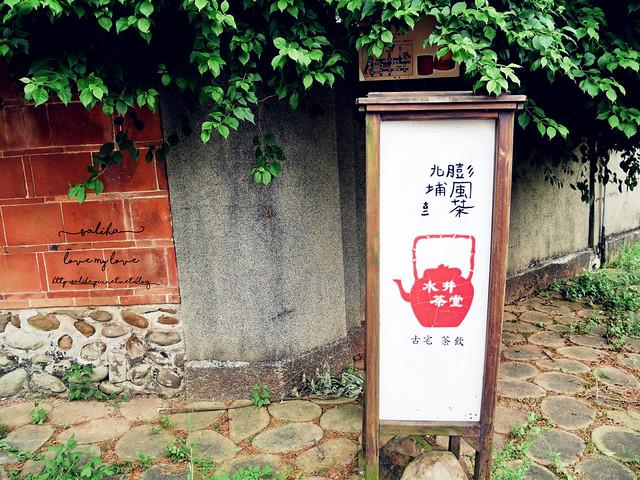 新竹景點推薦北埔老街擂茶 (39)