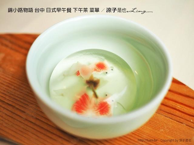 錦小路物語 台中 日式早午餐 下午茶 菜單 33