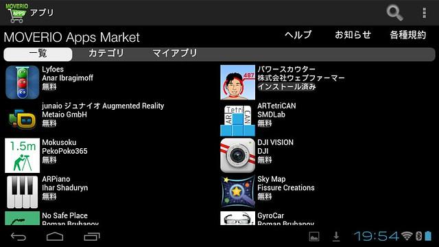公式のMOVRIO Apps MarketはARアプリやゲームが中心