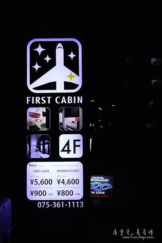 First Cabin Hotel_漢堡哥 090