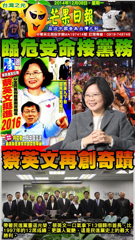141208芒果日報--台灣之光--臨危受命接黨務,蔡英文再創奇蹟