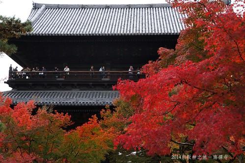 2014京阪神之旅-南禪寺2246_001