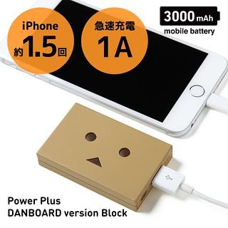 ダンボー モバイルバッテリー(4)