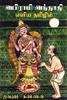 அபிராமி அந்தாதி எளிய தமிழில் - ஜவகர் கண்ணன் மின்னூல் அட்டைப்படம்