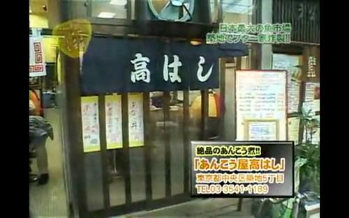 anko-ya-takahashi-signboard
