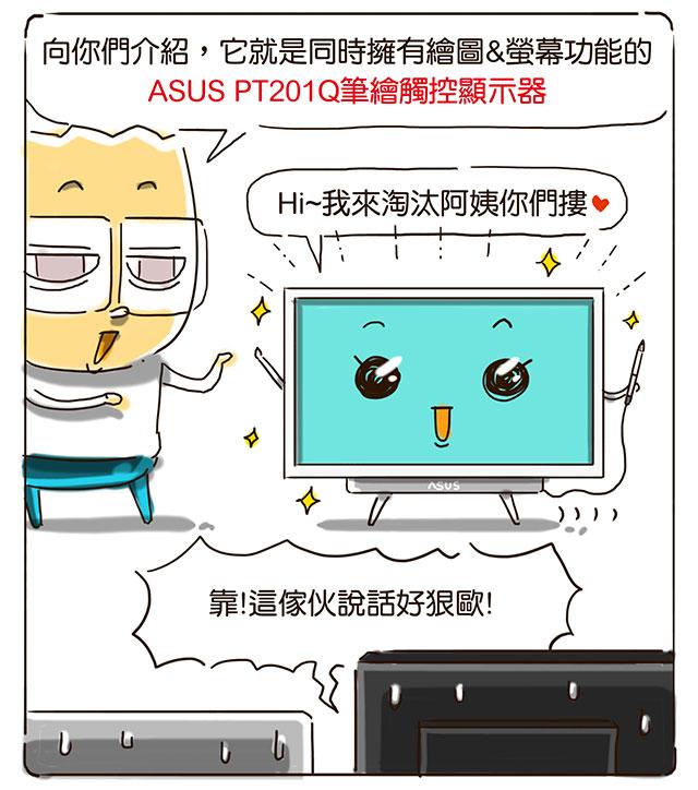 3C:ASUS PT201Q筆繪觸控顯示器,用螢幕作畫的爽快