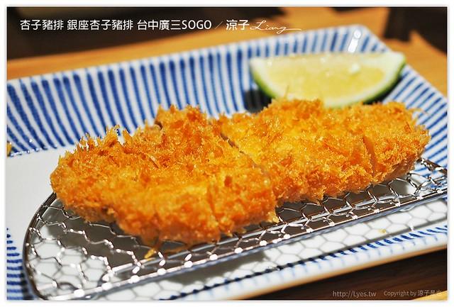 杏子豬排 銀座杏子豬排 台中廣三SOGO 36