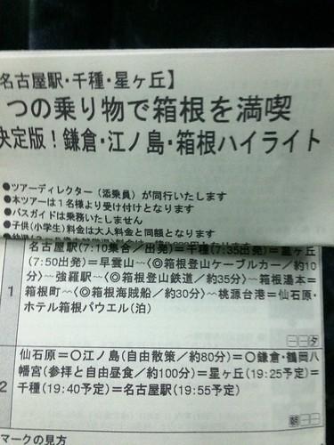 ITK_新東名走行中。