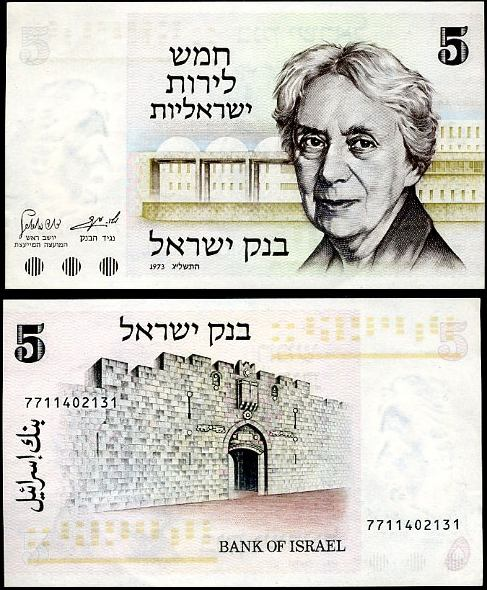 5 Lirot Izrael 1973, Pick 38