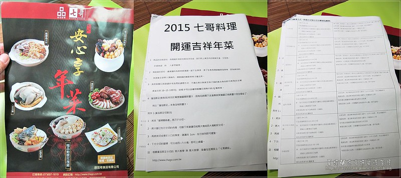 102-菜單