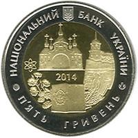 В обігу з'явилася 5-гривнева ювілейна монета