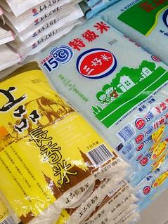 賣場的包裝米。圖片提供:李育琴
