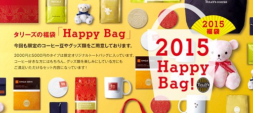 TULLY'S Coffee HappyBag 2015