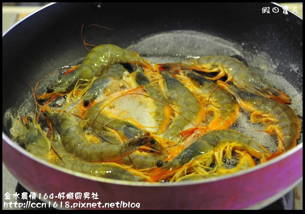 金水農情164-好蝦冏男社_DSC8427