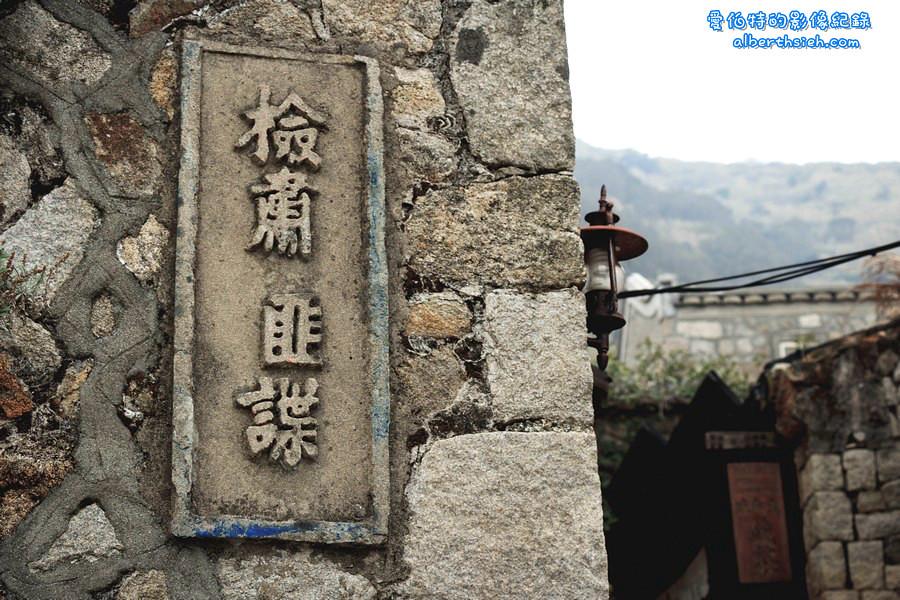 馬祖北竿.閩東建築